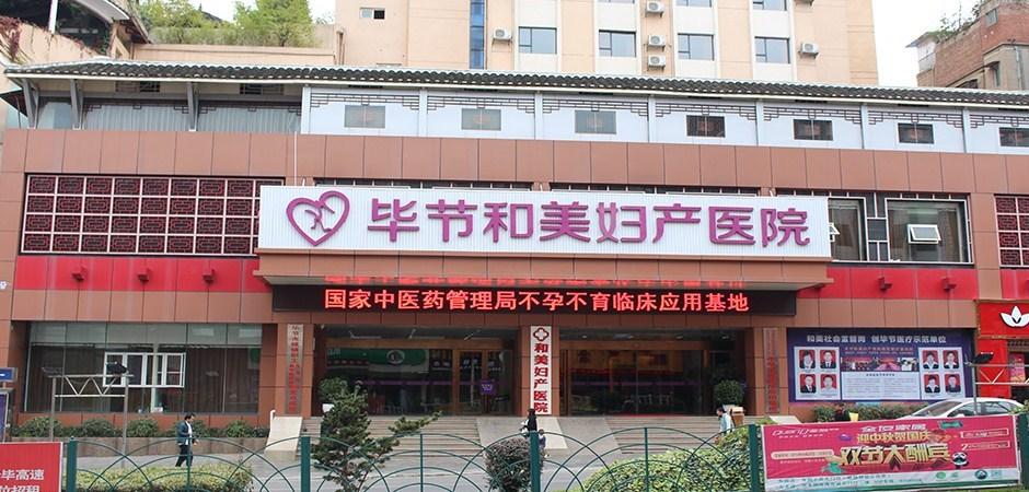 毕节和美妇产医院