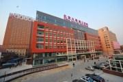 北京大学第三医院(原北医三院)_北医三院急诊楼