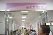 北京妇产医院_