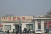 天津市长征医院_