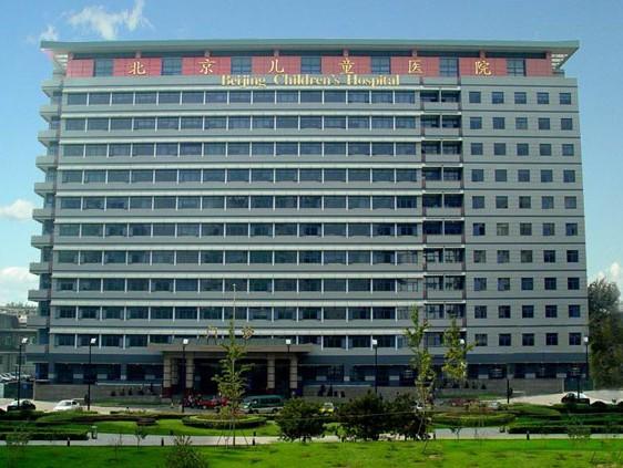北京儿童医院_