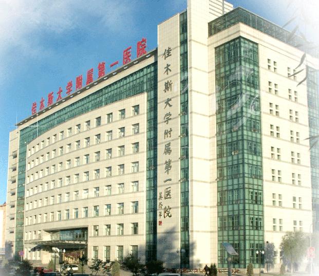佳木斯大学附属第一医院_