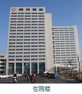 嘉兴市第一医院_