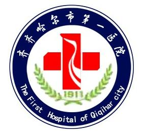 齐齐哈尔第一医院