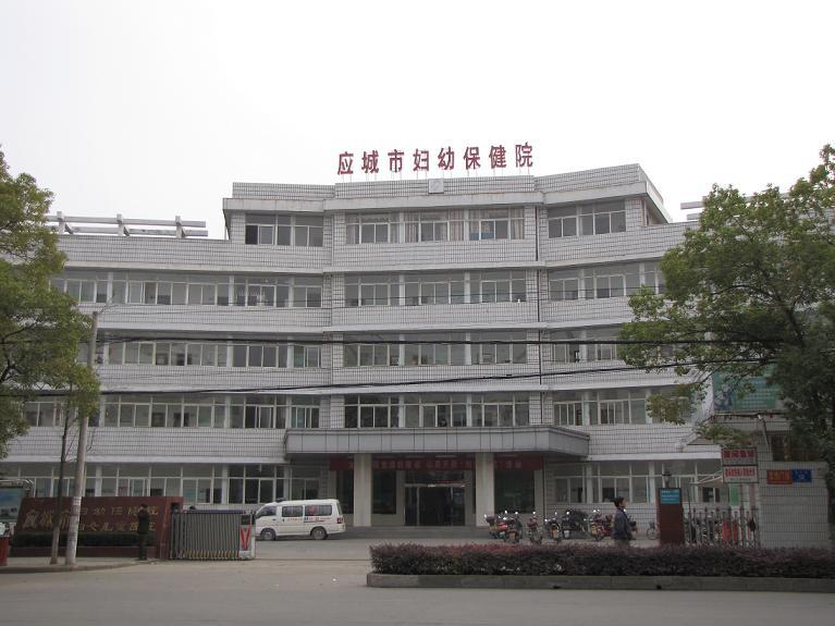 应城市妇幼保健医院